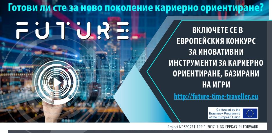 FUTURE Contest-Tools banner BG