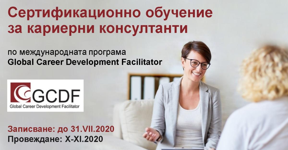 GCDF 2020 esen