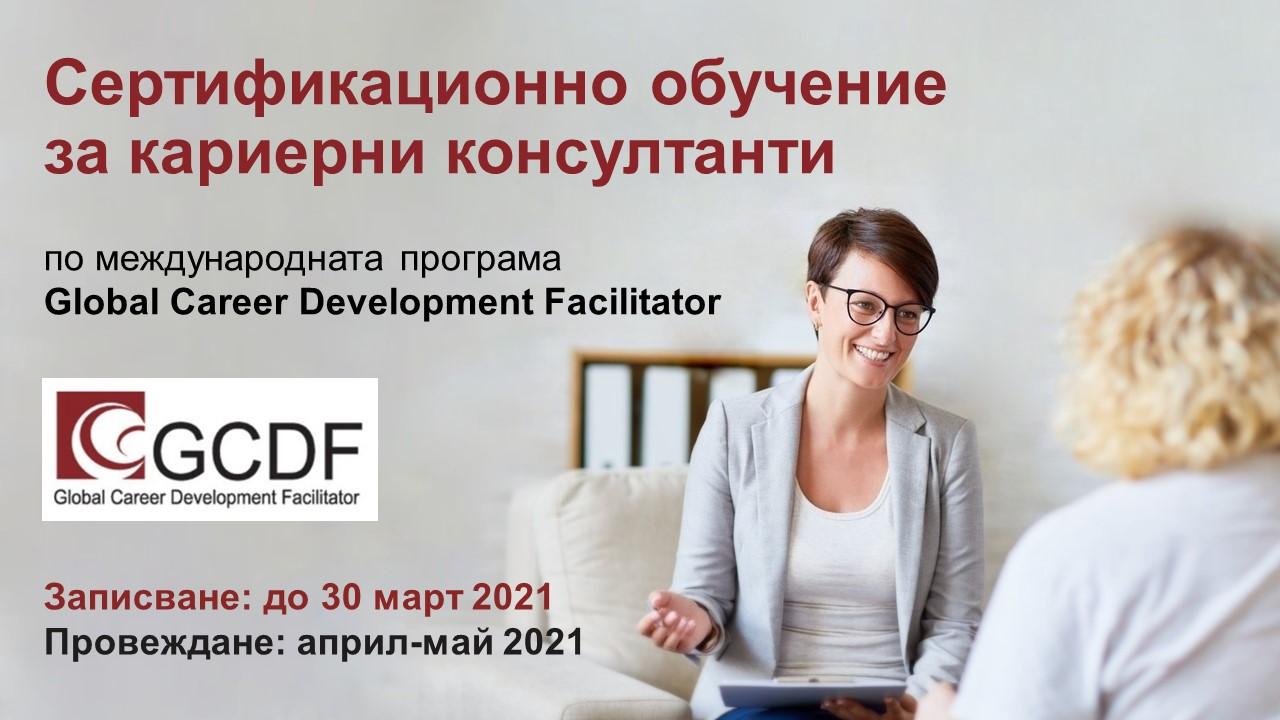 GCDF обучение - пролет 2021